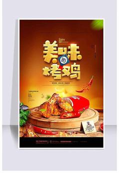 美味烤鸡烤鸡腿美食促销海报