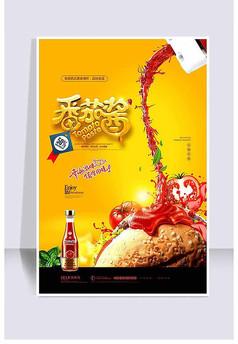 番茄酱番茄汁调料美食海报