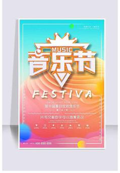 嘉年华音乐节创意海报