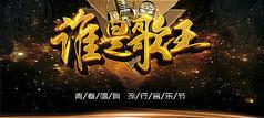 谁是歌王音乐节宣传海报