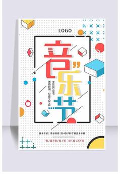 几何线条简约音乐节海报设计