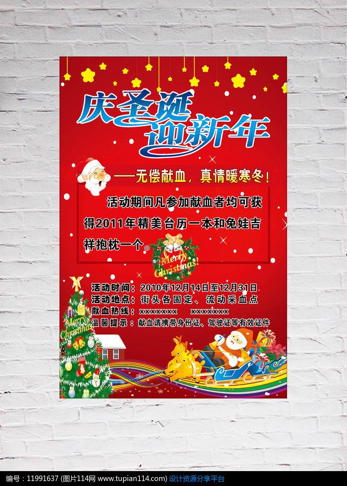 圣诞节献血活动海报