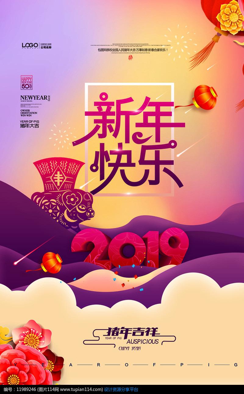 时尚创意2019猪年新年海报