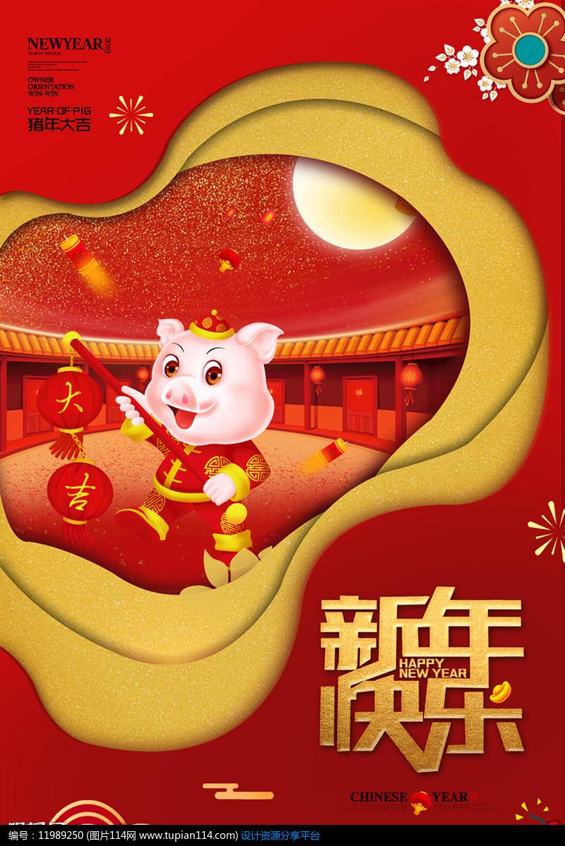 喜庆创意2019猪年新年海报