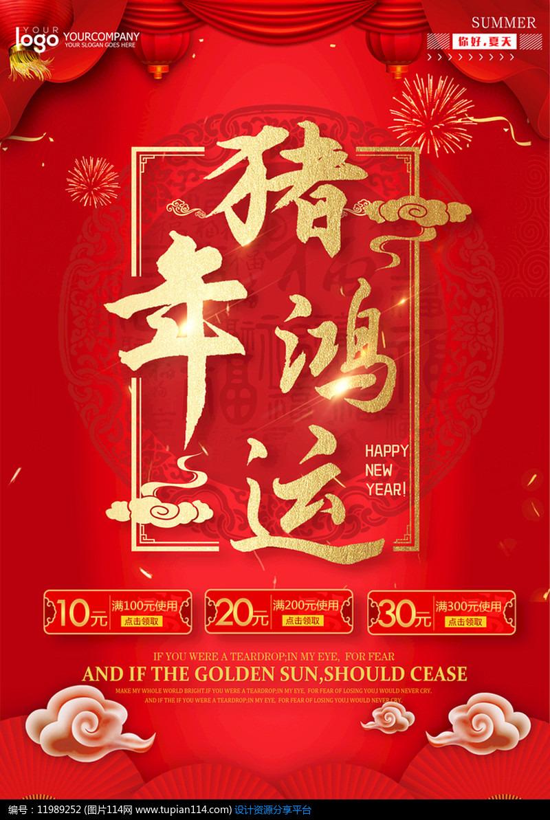 红色创意2019猪年新年海报设计素材免费下载_春节其他