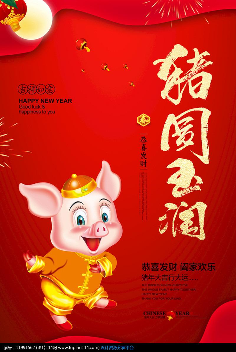 红色喜庆2019猪年新春海报设计素材免费下载_春节