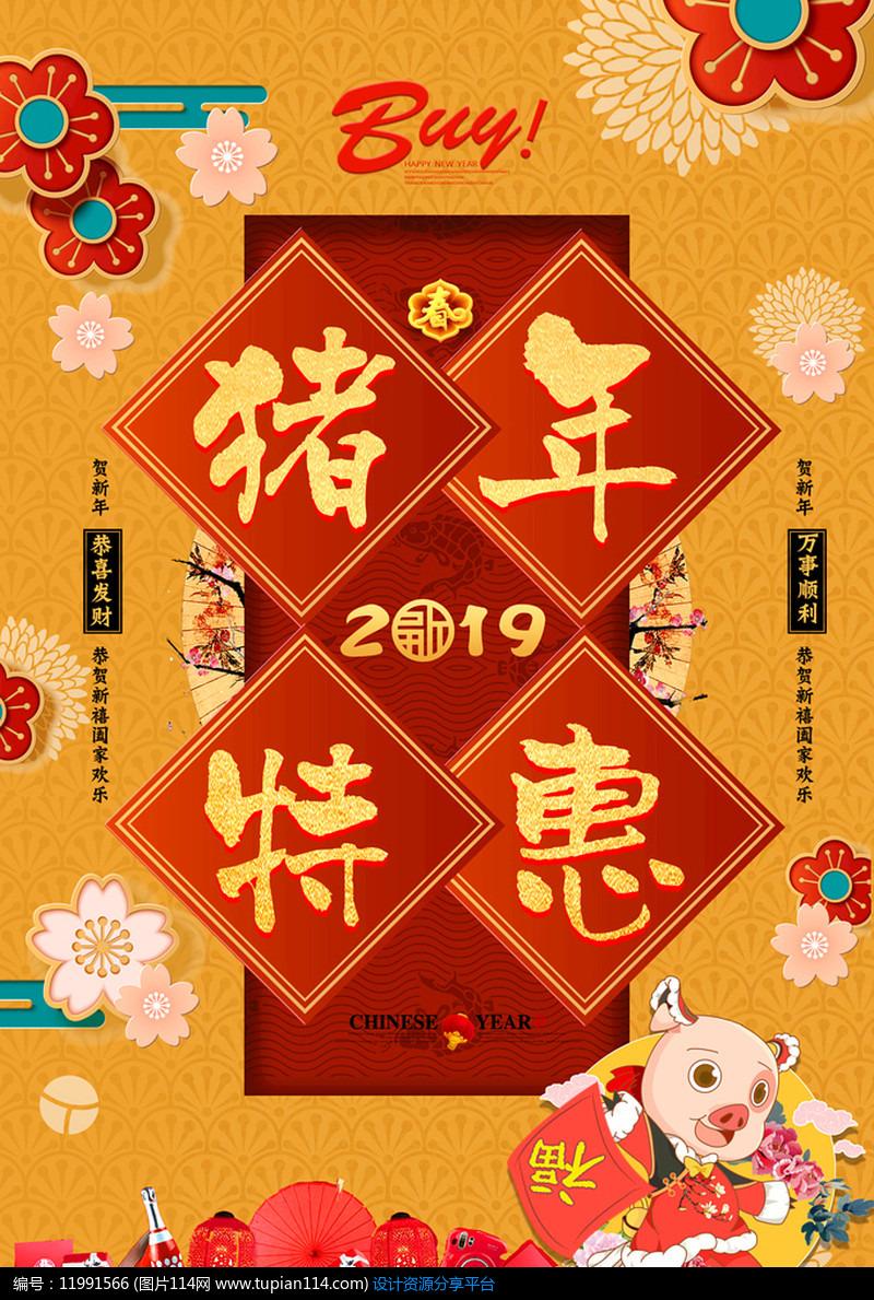 喜庆2019猪年元旦宣传海报设计素材免费下载_春节