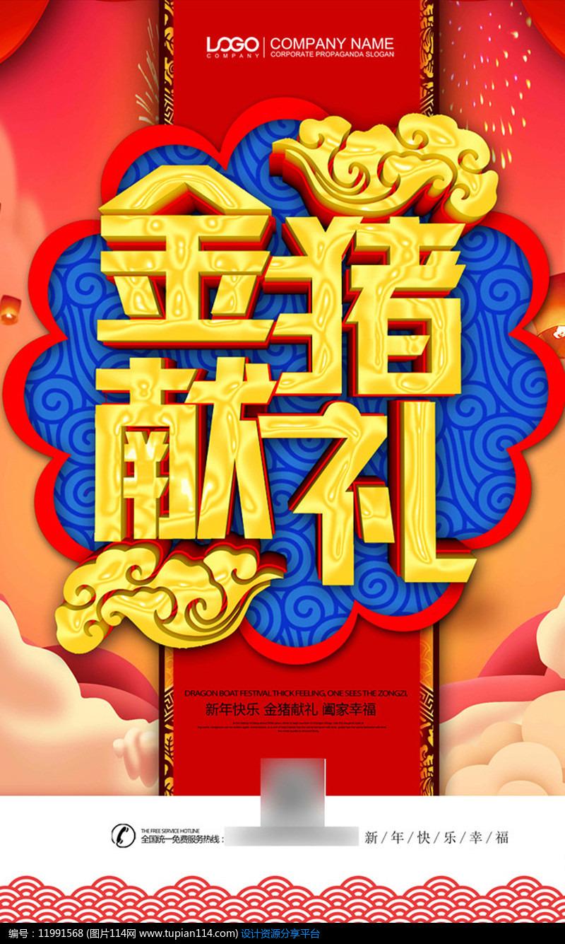 2019猪年元旦宣传海报