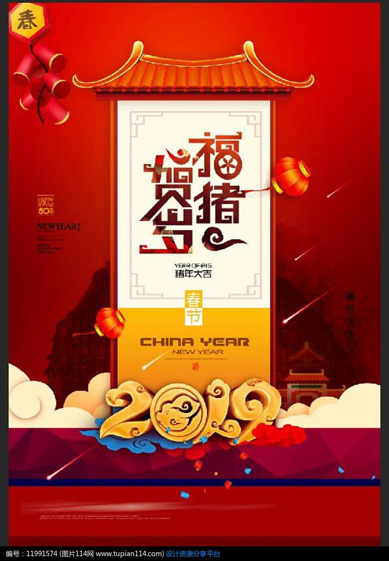 创意2019猪年元旦宣传海报