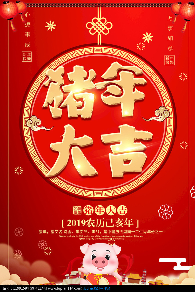 创意2019猪年元旦宣传海报设计素材免费下载_春节