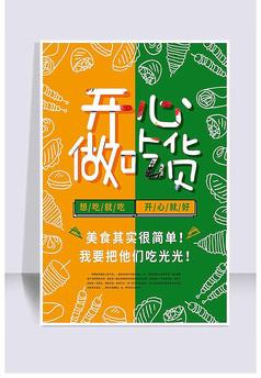 橙绿拼色可爱开心做吃货海报
