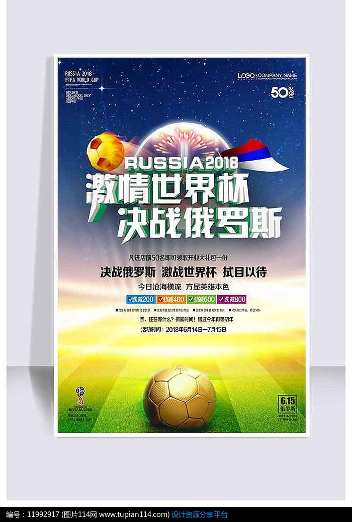 psd素材 广告设计模板 海报设计 2018俄罗斯足球比赛海报