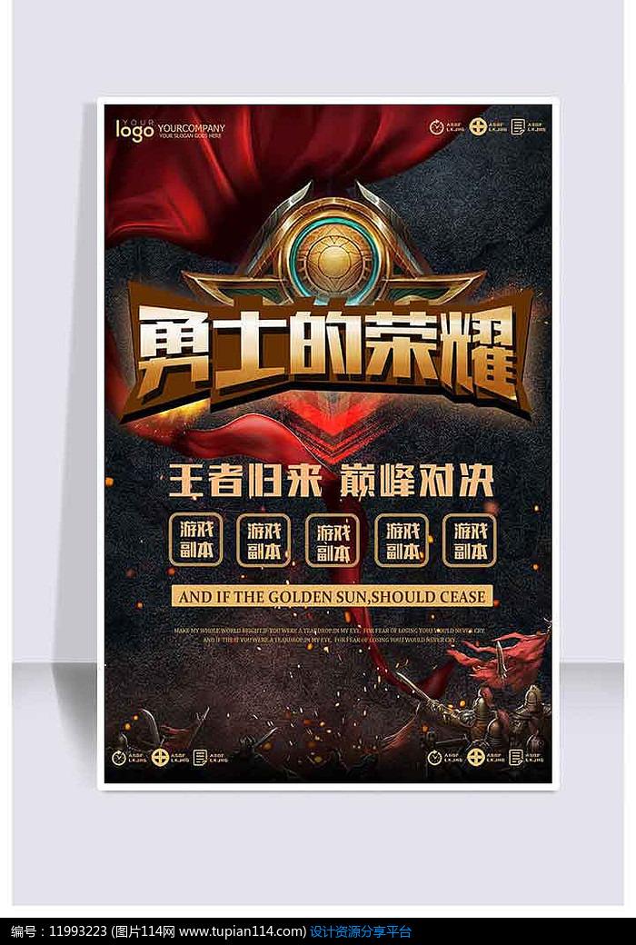psd素材 广告设计模板 海报设计 勇士的荣耀海报设计