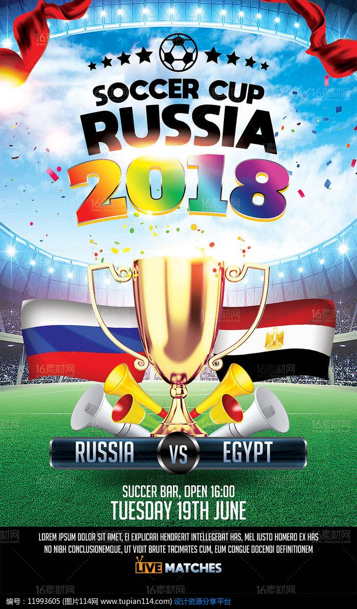 2018俄罗斯世界杯广告海报设计素材免费下载_海报设计