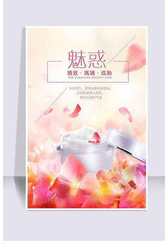 小清新化妝品護膚品海報