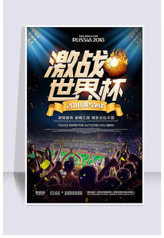 激战世界杯世界杯比赛海报