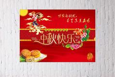 中秋月饼海报模板