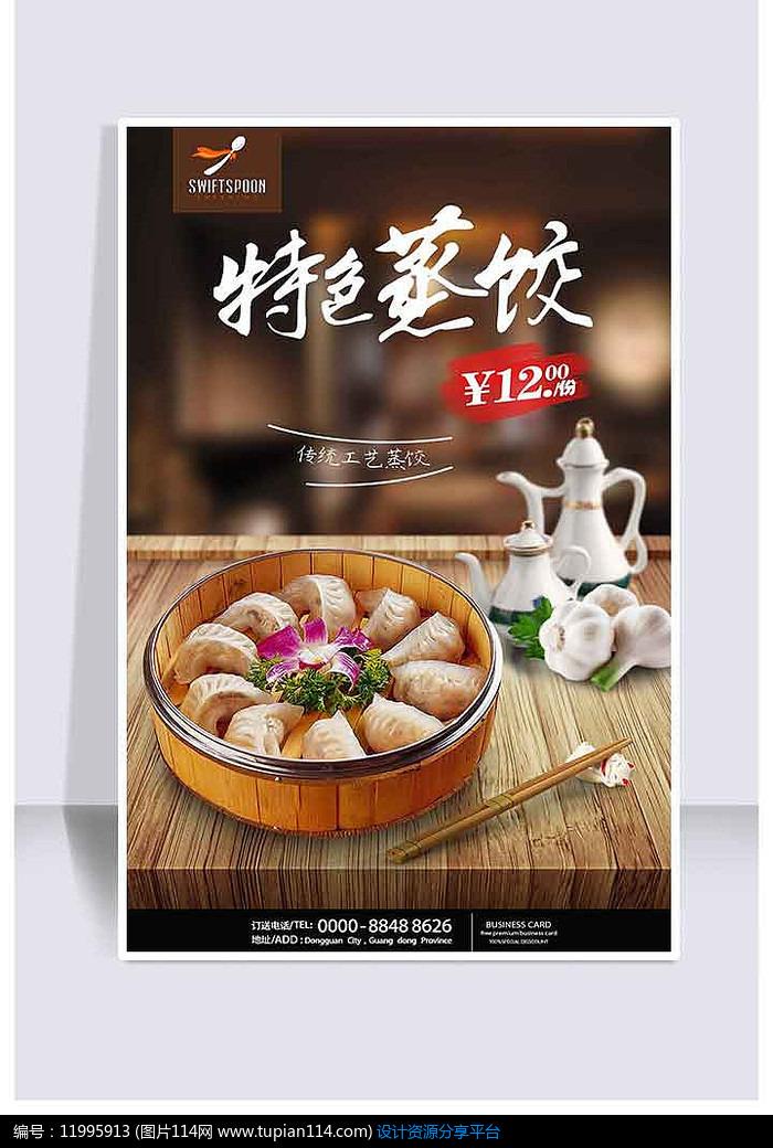 高清美味蒸饺海报宣传设计