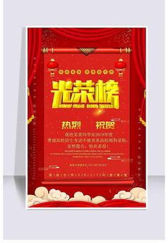 红色喜庆高考光荣榜海报