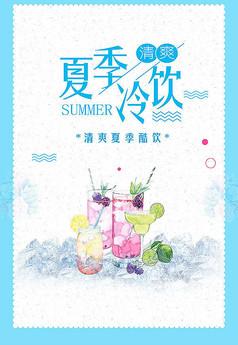 夏季冷饮小清新海报
