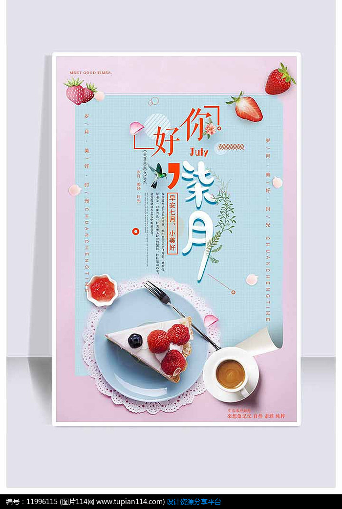小清新早安你好七月温馨海报设计素材免费下载_海报