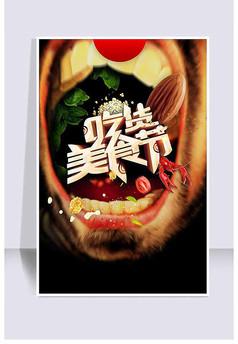 吃货美食节海宣传海报