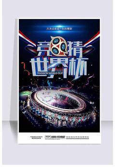 精彩世界杯比赛海报设计