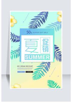 小清新夏日促销海报模板