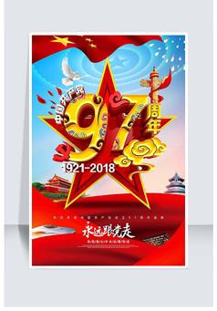 庆祝建党97周年建党节海报