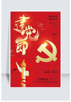 红色七一建党节海报设计