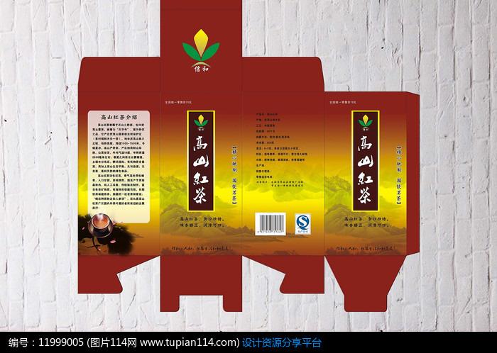 红茶包装设计