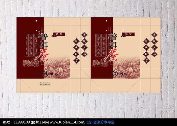 普洱茶包装设计图片
