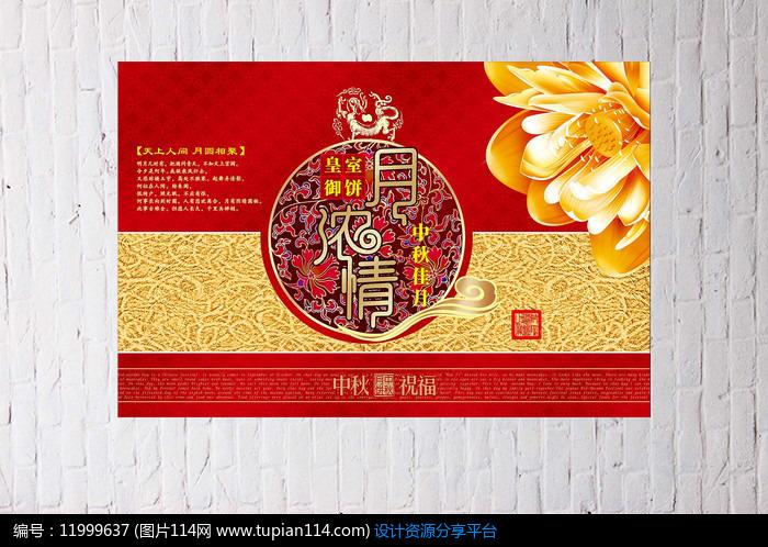 中秋节月饼盒设计