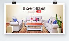 美式布艺沙发宣传海报