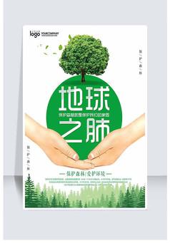 保护森林爱护环境宣传海报