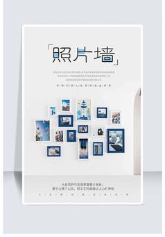清新文艺照片墙宣传海报