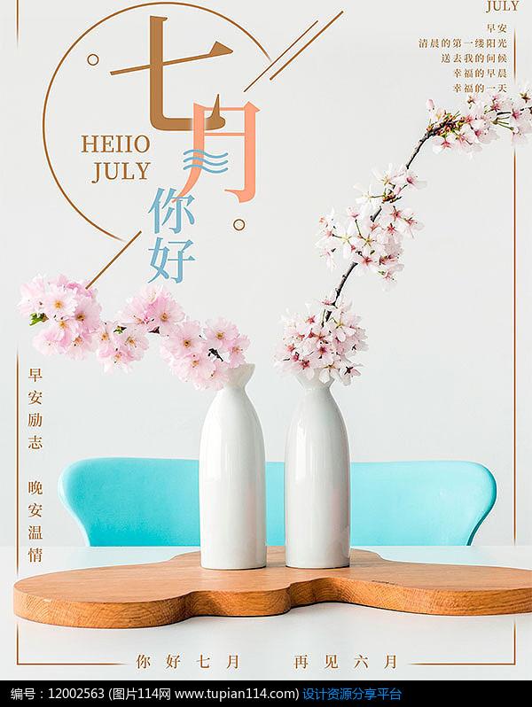 小清新文艺简约早安海报