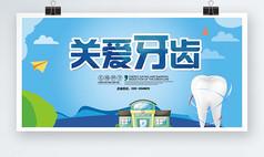关爱牙齿宣传海报设计