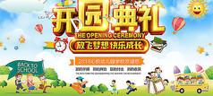 幼儿园开园典礼宣传海报