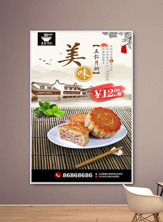 中式五仁月饼海报设计
