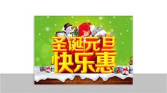 圣诞元旦快乐惠海报