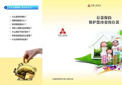 中国人民银行存款保险宣传单页cdr