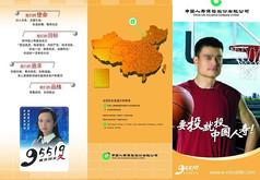 中国人寿保险宣传单页cdr