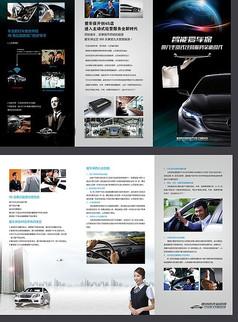 智能爱车保宣传画册cdr