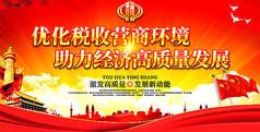税务局改革宣传海报