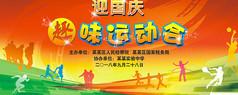 庆国庆运动会背景模板