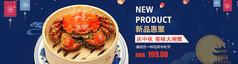 中秋佳节美食螃蟹宝banner