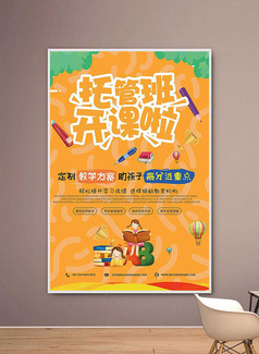 精品暑期美术班招生海报模板