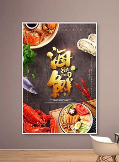 海鲜主题广告大气唯美美食海报