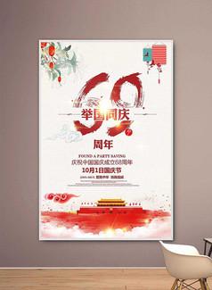 举国同庆-国庆节海报